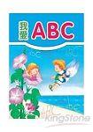我愛ABC