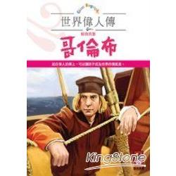 哥倫布:世界偉人傳