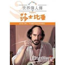 莎士比亞:世界偉人傳