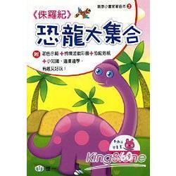 恐龍世界(侏羅紀)