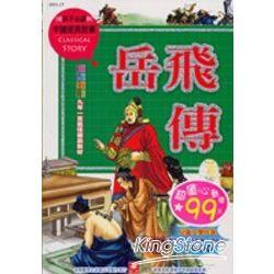 中國經典故事-岳飛傳