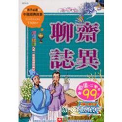 中國經典故事-聊齋誌異