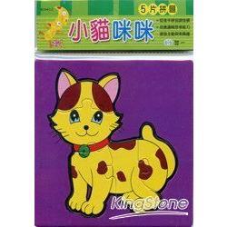 小貓咪咪(5片拼圖)