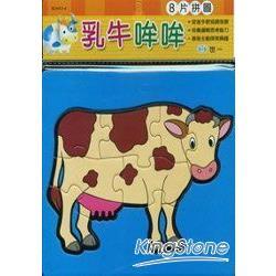 乳牛哞哞(8片拼圖)