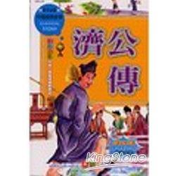 中國經典故事-濟公傳