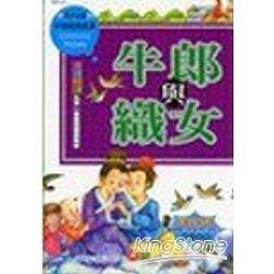 中國經典故事-牛郎與織女