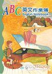 ABC英文作業簿(25K
