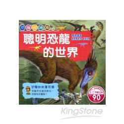 聰明恐龍的世界