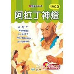 阿拉丁神燈(VCD一片)