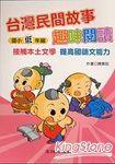 台灣民間故事趣味閱讀(低年級)