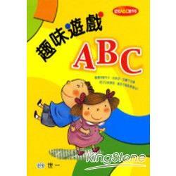 趣味遊戲ABC(PE夾鏈袋(6))