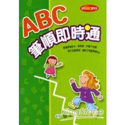 ABC筆順即時通(PE夾鏈袋(6))