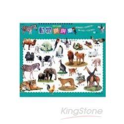 動物拼拼樂(54片拼圖)(OPP自黏袋一個)