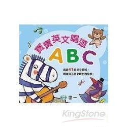 寶寶英文唱遊ABC(附歌詞)(CD1片)