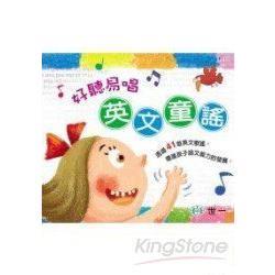 好聽易唱英文童謠(附歌詞)(CD1片
