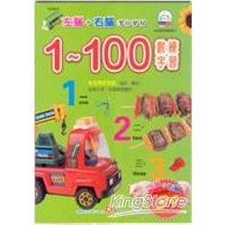 1-100數字練習(左腦右腦練習本)
