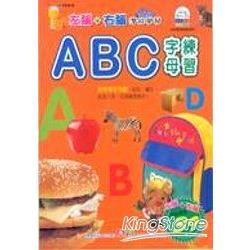 ABC字母練習(左腦右腦練習本)