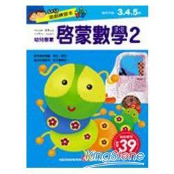 幼兒遊戲練習本:啟蒙數學2