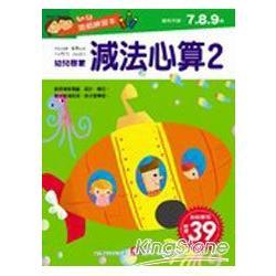 幼兒遊戲練習本-減法心算2