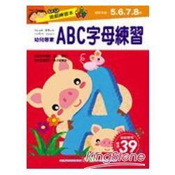 幼兒遊戲練習本:ABC字母練習