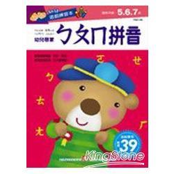 幼兒遊戲練習本:ㄅㄆㄇ拼音