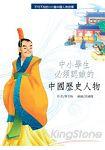 中小學生必須認識的中國歷史人物