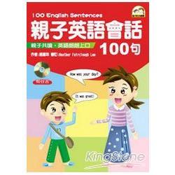 親子英語會話100句 = : 100 English sentences