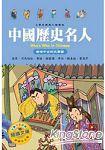 傳唱千古的文學家~中國歷史名人