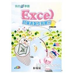 我的e學園- Excel試算表製作我最行