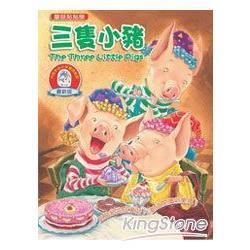 三隻小豬(新)-童話貼貼樂