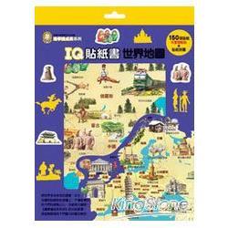 IQ貼紙書世界地圖-邊學邊成長系列