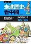 走進歷史看中國-政治與戰爭