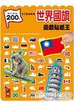 世界國旗遊戲貼紙王-多元智能啟發系列