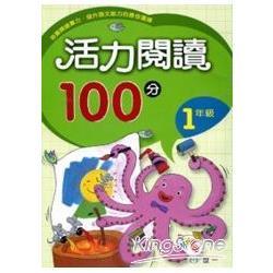 活力閱讀100分 一年級