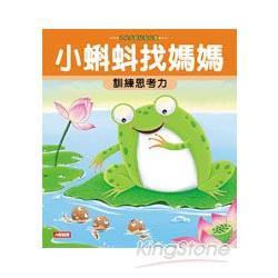 小蝌蚪找媽媽-幼兒成長經典故事