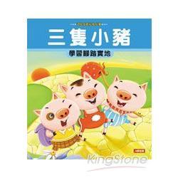 三隻小豬:幼兒成長經典故事