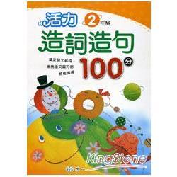 活力造詞造句100分 二年級