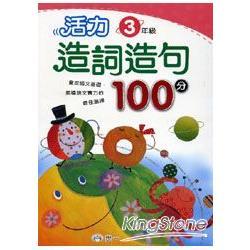 活力造詞造句100分 三年級