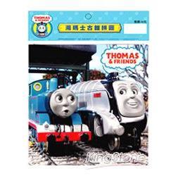 湯瑪士小火車 古錐拼圖L