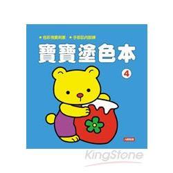 寶寶塗色本(4)
