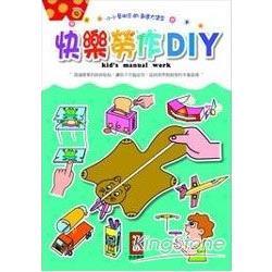 快樂勞作DIY:小小藝術家的創意大集合