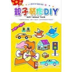 親子勞作DIY-小小創意家的創意大集合
