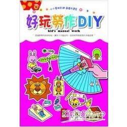 好玩勞作DIY:小小藝術家的創意大集合