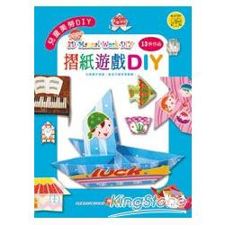 兒童美勞DIY-摺紙遊戲DIY