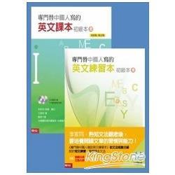專門替中國人寫的英文(課本+練習本)