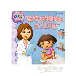 朵拉故事書-朵拉做健康檢查