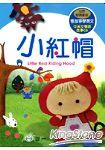 小紅帽(附中英雙語故事CD一片)