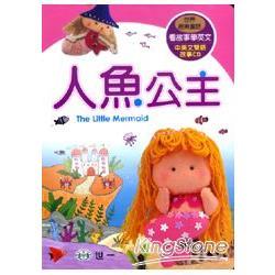 人魚公主(附中英雙語故事CD一片)