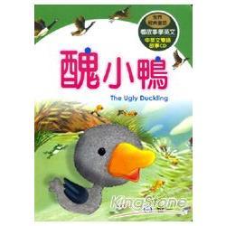 醜小鴨(附中英雙語故事CD一片)