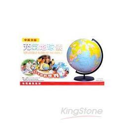 中英對照充氣式地球儀(大)(新版)